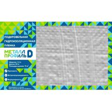 Пленка гидроизоляционная Металл Профиль Д (1,5х50 м)